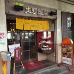 生野飯店 - 駅からすぐ近く♪(第一回投稿分①)
