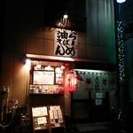 33246038 - 柴崎駅の商店街内