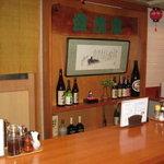 登茂恵 - カウンター席もございます。 お酒も取り揃えてお待ちしております。