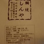Shinya - 小豆より砂糖を大サービス! 重曹、ミョウバンも入っています。