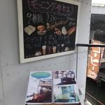 珈琲艇キャビン - お店