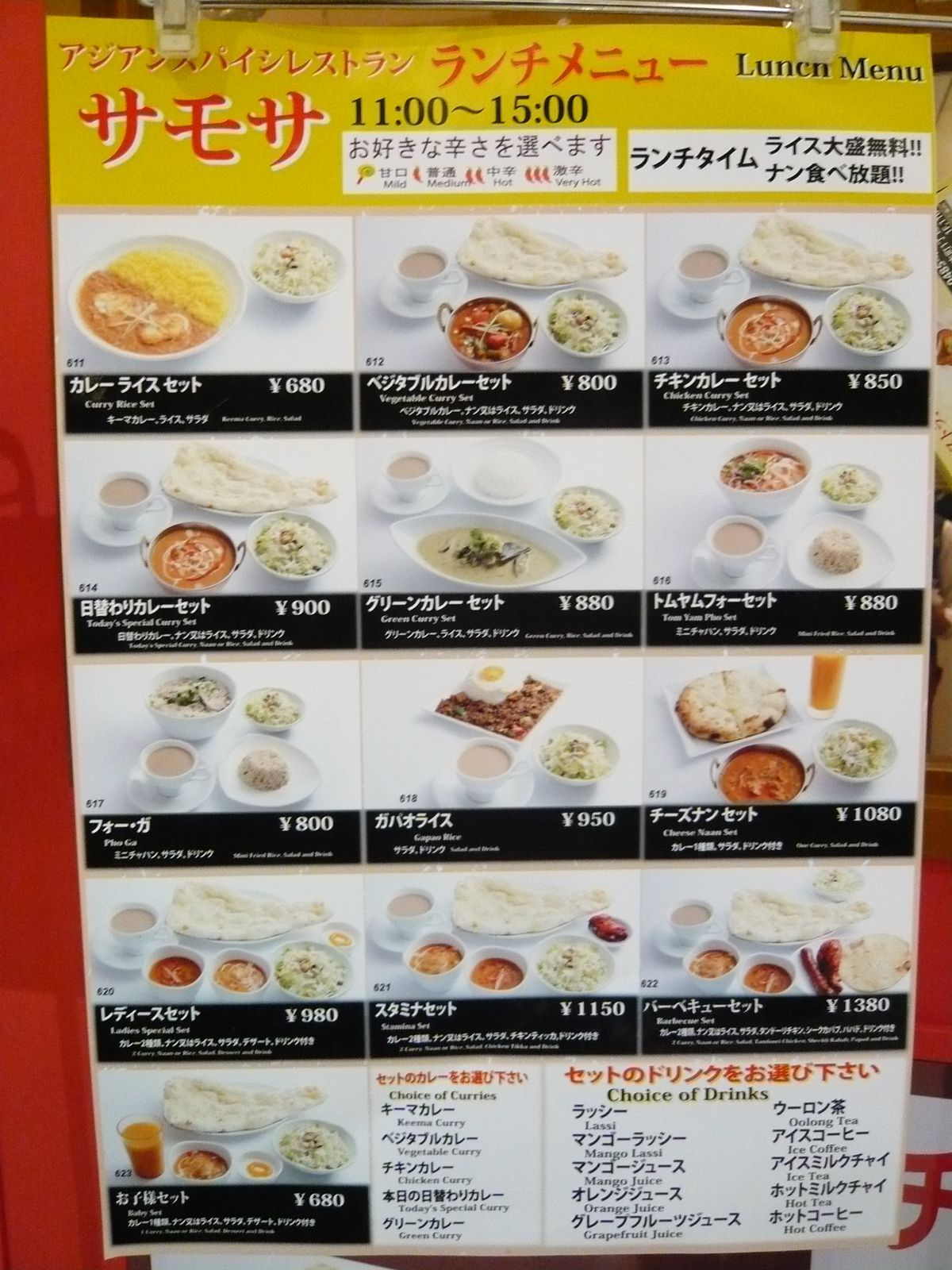 サモサ 鴻巣駅店