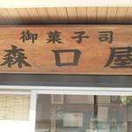 御菓子司 森口屋 - 正面看板