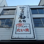 大田屋 - 正面看板
