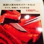 グルメハンバーグ 斉藤ファーム -