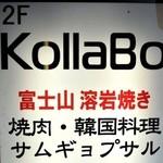 KollaBo - kollabo渋谷店
