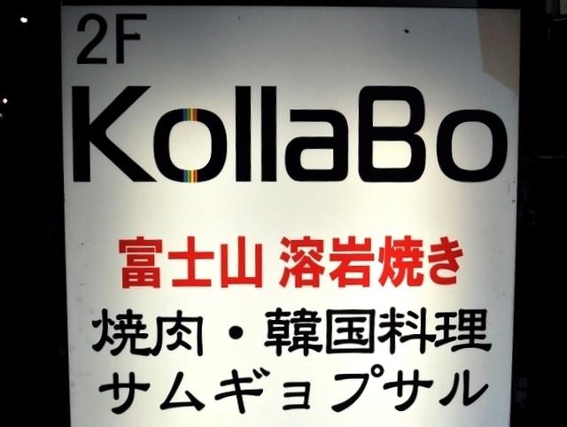 KollaBo 渋谷店 - kollabo渋谷店