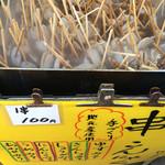灯篭亭 - 串こんにゃくどの味噌で食べますか?