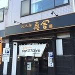 33257453 - 【2014年10月】店舗外観。