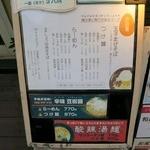 らーめん 玉彦 - 店頭のメニュー表。2014年6月ver