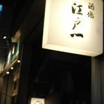 江戸一 - 2014年12月6日再訪