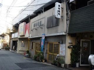 更科寿司 - お店の外観