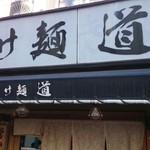 つけ麺 道