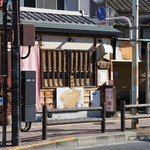 たい焼き 橘屋 -