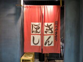 きんぼし 伏見店 - 伏見駅すぐ近く、ダイヤパレス伏見2Fです
