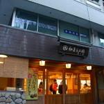 """和菓子工坊 ありま - 有馬本温泉""""金の湯""""の近くにあります。"""