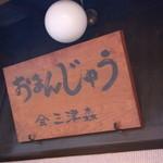 おまんじゅう三津森 - 三津森の饅頭専門店