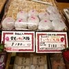 uzumasafutaba - 料理写真:いちご大福