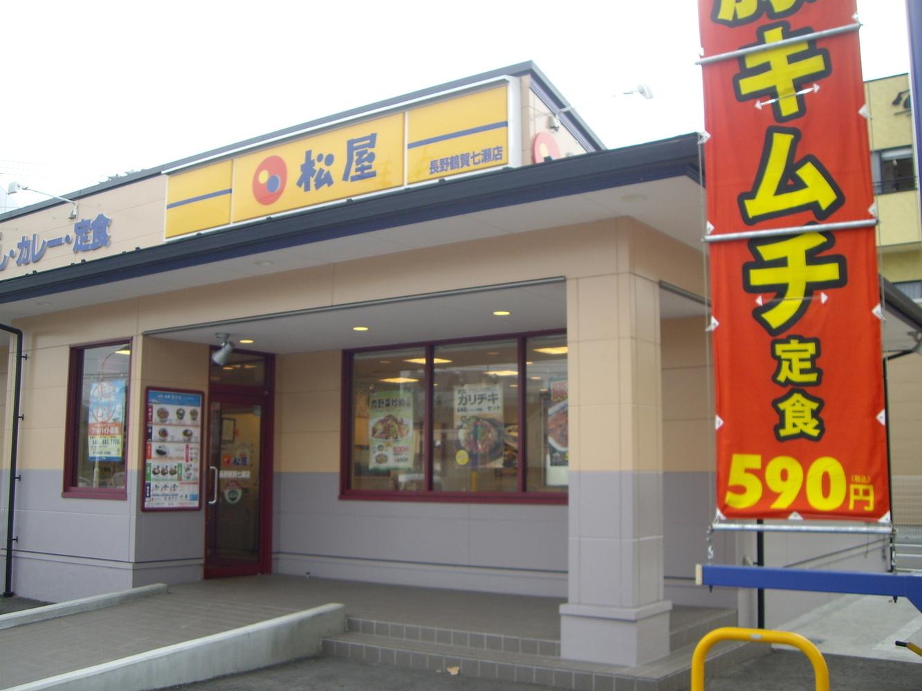 松屋 長野鶴賀七瀬店 name=
