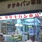 ササキパン本店 -