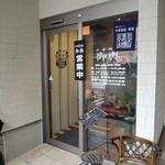 中華蕎麦 御輿 - 2014年12月7日(日) 店舗入口