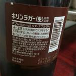 33271298 - 瓶ビールは大瓶。生はなし。