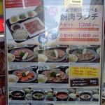 炭火焼肉・ホルモン 渋谷 徳ちゃん - 外のランチ看板