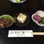 えぼし庵 - お通しのお新香と漬物、湯豆腐