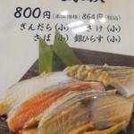 京粕漬 魚久 - 四人家族