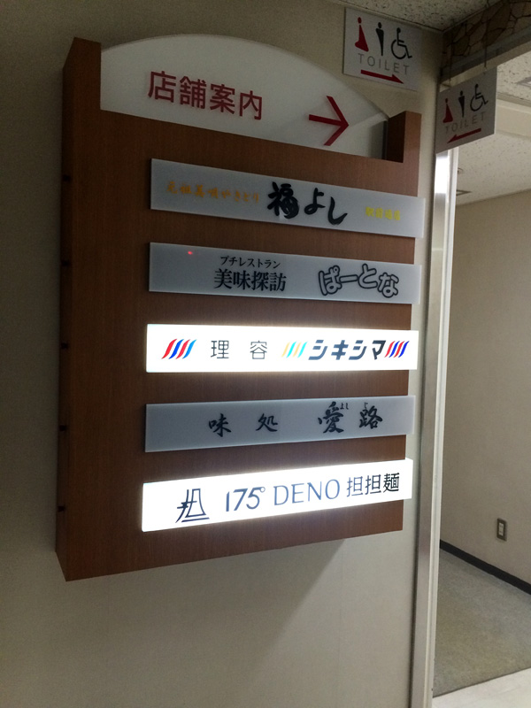 175°DENO担担麺 北2西3 駅前通店
