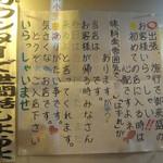 安兵衛 - 2012年10月 店の外の張り紙