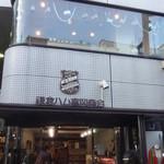 鎌倉ハム富岡商会 - 小町通り沿い