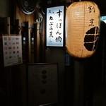 すっぽん鍋 鱧料理 三栄 - すっぽん鍋&かぶら蒸しが名物みたい