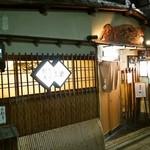 すっぽん鍋 鱧料理 三栄 - お店 外観