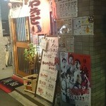 鶏翔 - 夜!