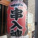 鶏翔 - 一串入魂!!!!