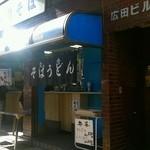 豊しま 飯田橋店  -