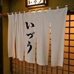 いづう - お店 入口