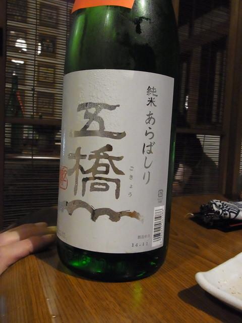 國酒の仕業 - 9杯目はご主人お勧めの山口の五橋のあらばしり