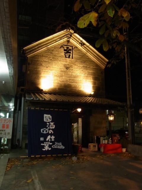 國酒の仕業 - 蔵がお店。上河原通りにあります