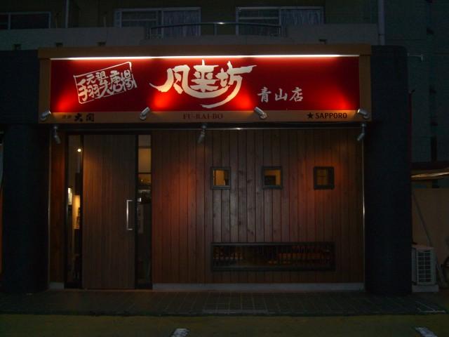 風来坊 半田青山店