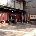 北井食堂 -