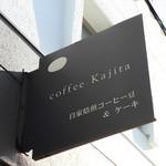 コーヒー・カジタ - 看板☆