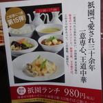 中国料理 青冥 - 期間限定祇園ランチ(2014年12月)