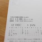 コーヒー・カジタ - 2014年12月から営業時間と定休日が変わりました☆
