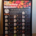 カフェ キュアー - Hilo Homemade IceCreamの取り扱い始めました。手作りのやさしさと濃厚な味わいをお楽しみ下さい!