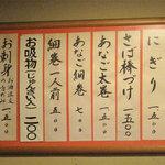 四方平 - 長い間、気になっていたお寿司のメニューと値段。サバ棒づけという棒寿司が名物みたいです。