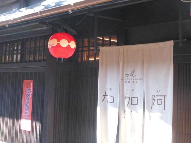 マールブランシュ 加加阿365祇園店 - お店の入り口