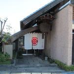 咲椀 - お店の玄関口