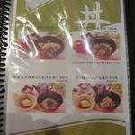 咲椀 - ランチメニュー 丼